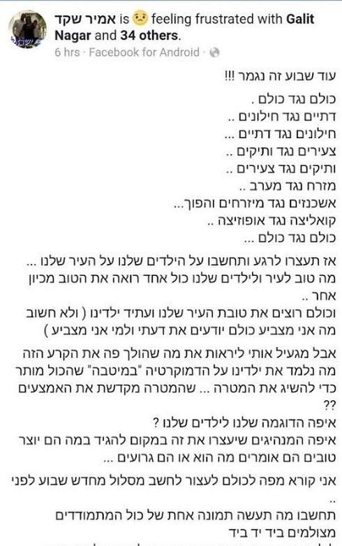 הפוסט של אמיר שקד
