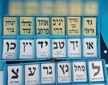 פתקי ההצבעה בבחירות 2018 בחדרה | צילום: איתמר רותם