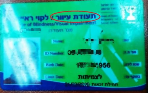 תעודת עיוור. צילום: דוברות משטרת ישראל